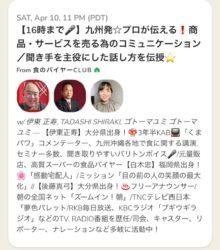 【Clubhouse情報】4月11日(日)15:00~ 限定60分